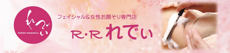 フェイシャルエステ&お顔そり専門店 RRれでぃ山形店